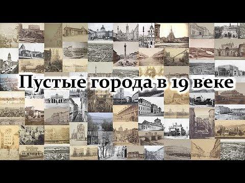 Пустые города в 19 веке