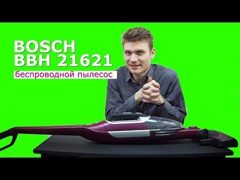 Аккумуляторный пылесос Bosch BBH 21621 (электровеник)