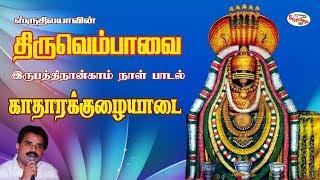 Manikkavasagarin Thiruvempavai Kadhaar Kuzhaiyada