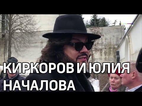 Филипп Киркоров простился с Юлией Началовой на её похоронах