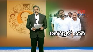 అనపర్తిలో జగన్ పర్యటన : YS Jagan Praja Sankalpa Yatra in Anaparthy | East Godavari | CVR Highlights