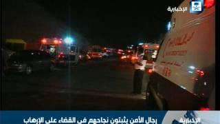رجال الأمن يثبتون نجاحهم في القضاء على الإرهاب
