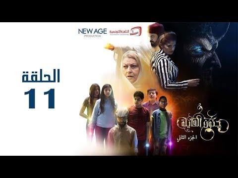 مسلسل جنون القايلة 2 | الحلقة الحادية عشر