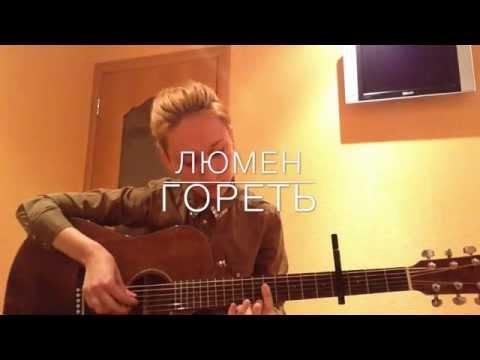 Текст песни Lumen - Гореть