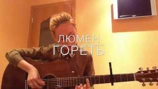 Lumen - гореть ( cover )