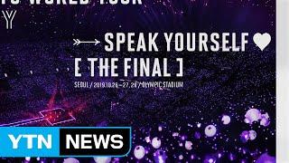 방탄소년단 오는 10월 서울 콘서트 확정  YTN