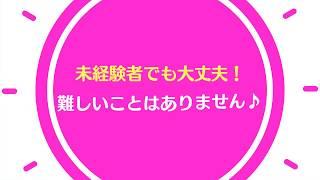 大宮逆マッサージのお店動画