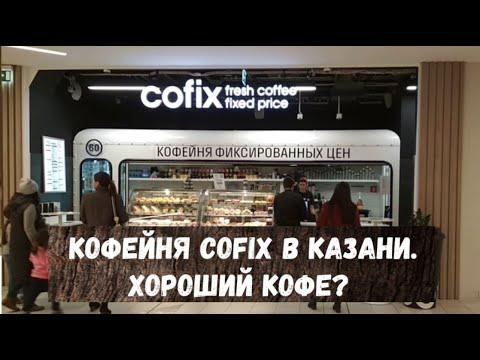 Кофейня COFIX в Казани. Кофейный ревизор. Хороший кофе? Стоит зайти?