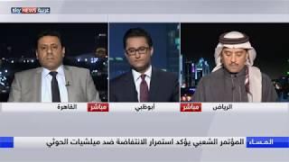 المؤتمر الشعبي يؤكد استمرار الانتفاضة ضد ميلشيات الحوثي