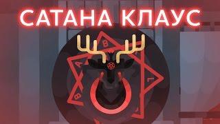 ИГРЫ РАЗУМА. Сатана Клаус