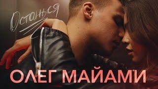 Смотреть клип Олег Майами - Останься
