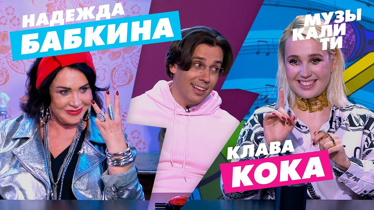 Музыкалити от 02.07.2020 Надежда Бабкина и Клава Кока