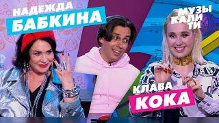 #Музыкалити - Надежда Бабкина и Клава Кока