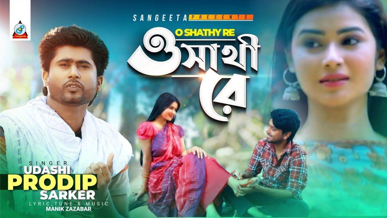 Download Udashi Prodip Sarker   O Shathy Re   ও সাথী রে   Tarek Zaman   Lima Roza   New Video Song 2021