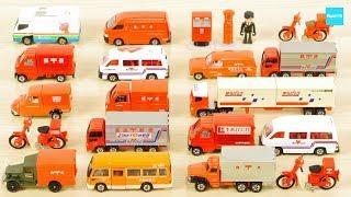 大ボリューム! ぜんぶ郵便車  5セット18台 プラキッズ付  / Tomica Postal car collection 5sets
