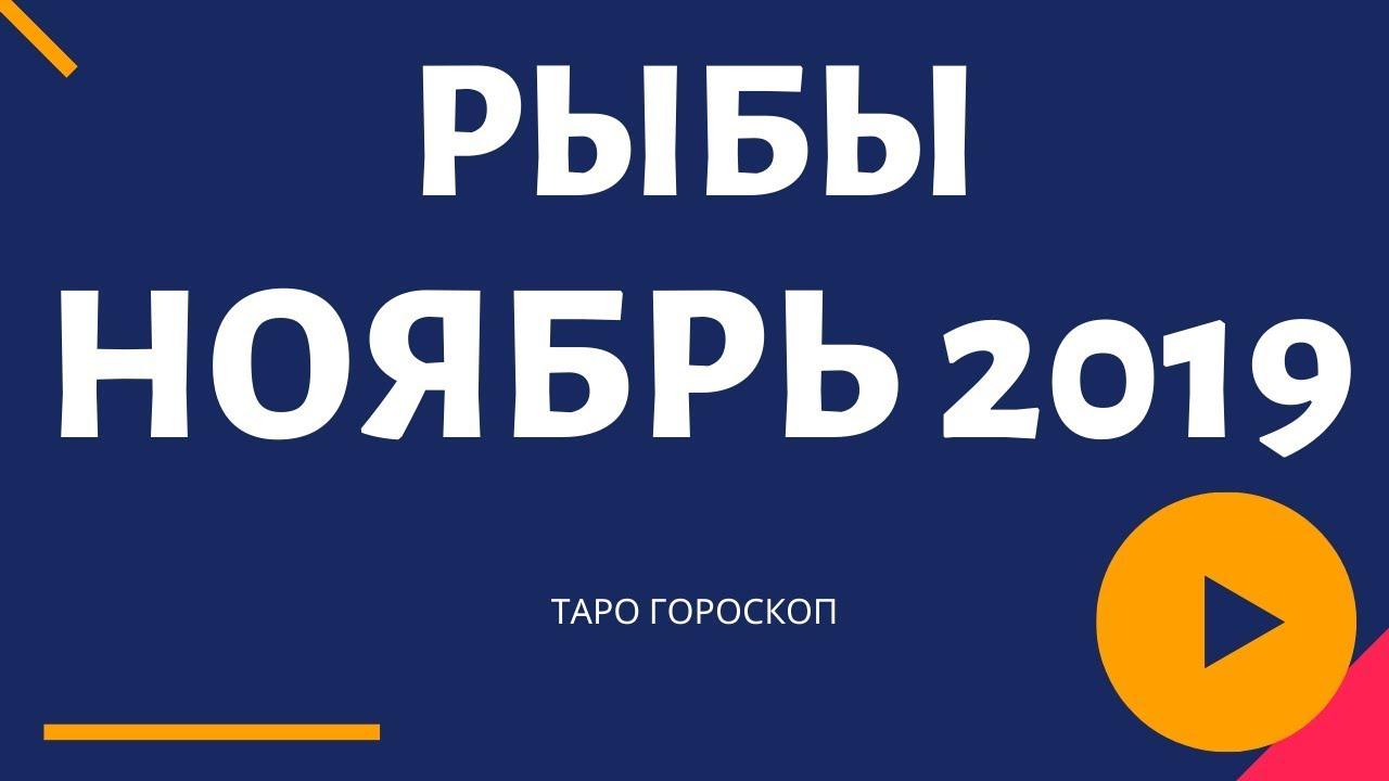 РЫБЫ НОЯБРЬ 2019 СОБЫТИЯ И СОВЕТЫ НА МЕСЯЦ ТАРО ГОРОСКОП