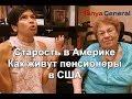 Как живут русские пенсионеры в США. Старость в Америке.