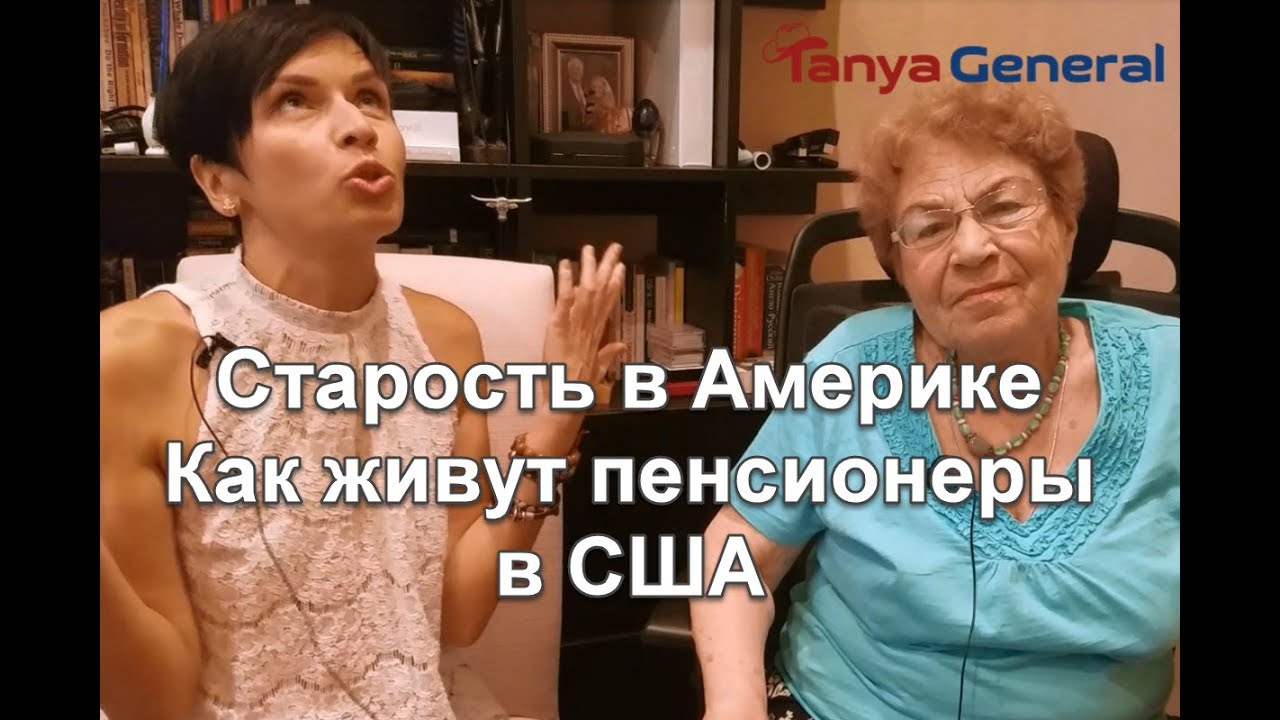как русские знакомятся в америке