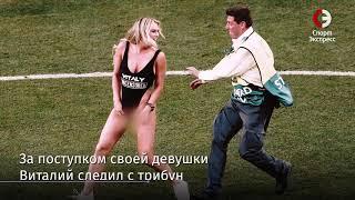 Полуголый забег в финале Лиги чемпионов