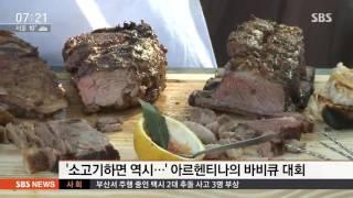 광장에서 한창인 고기 …