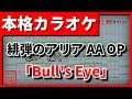 【歌詞付きカラオケ】Bull's Eye(緋弾のアリアAA OP)(ナノ(nano))【野田工房cover】