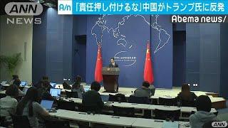 中国がトランプ氏に反発「責任を押し付けるな」(20/04/29)