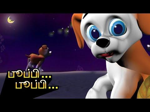 பூப்பீ..பூப்பீ... ♥ Pupi pupi bow bow bow ♥ Tamil super nursery rhyme for babies
