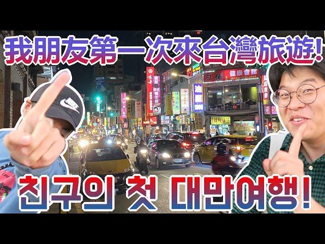 韓國朋友第一次來台灣旅遊! 我要當導遊! 哈哈_韓國歐巴