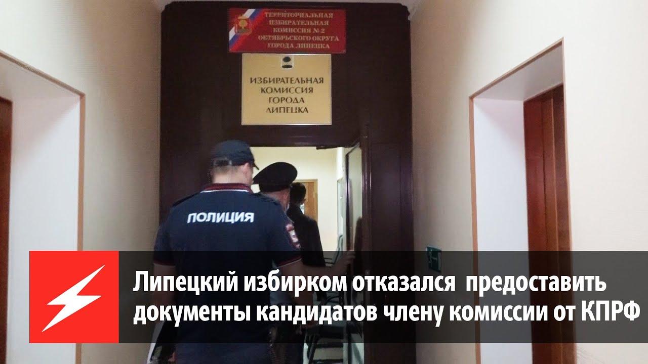 ⚡⚡⚡ Липецкий избирком отказался предоставить документы кандидатов члену комиссии от КПРФ