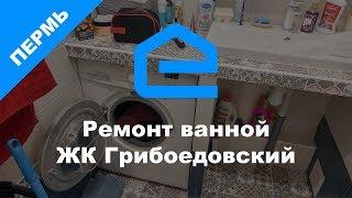Ремонт ванной в Перми. Стоимость ремонта