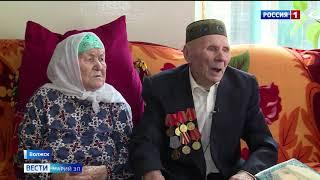 Супруги-ветераны Великой Отечественной Войны поделились секретами семейного счастья