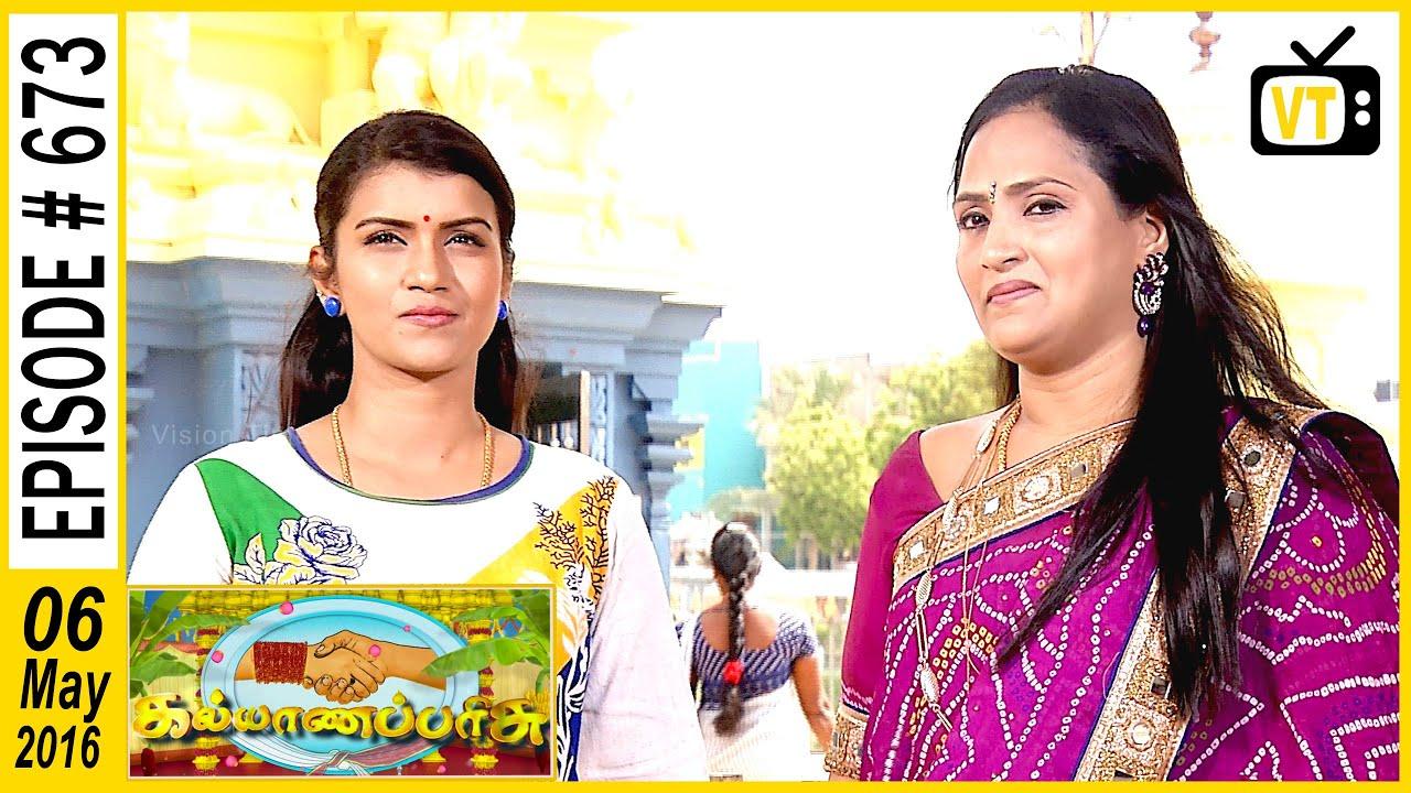 Kalyana Parisu - Tamil Serial   Episode 673   06/05/2016