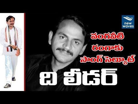 A Special Song On Vangaveeti Mohana Ranga Rao | Bezawada | New Waves