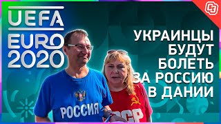 Украинцы болеют за сборную России в Дании