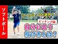 【自分に合ってる?】ツーステップと踏み出し 〜女子ソフトボール・ピッチングの投げ方〜