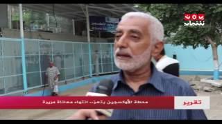 محطة الأوكسجين بـ #تعز ... انتهاء معاناة مريرة | تقرير عبدالعزيز الذبحاني - يمن شباب