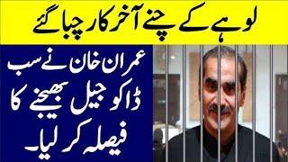 Lohy Ka Chana Chaba Gya  Khawaja saad Rafiq   infomatic