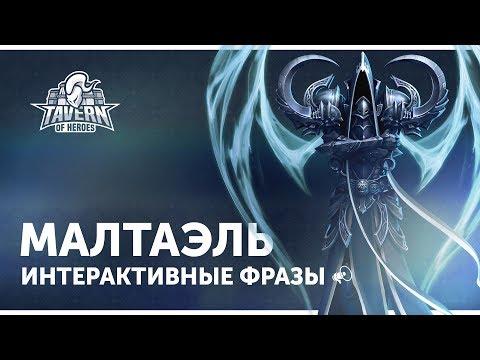 видео: Малтаэль - Интерактивные Фразы | heroes of the storm