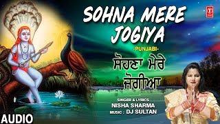 Sohna Mere Jogiya I NISHA SHARMA I Punjabi Balaknath Bhajan I New Full Audio Song