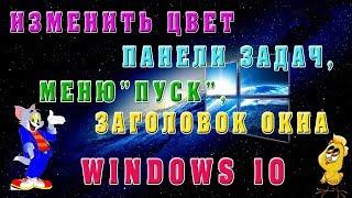 """Как изменить цвет Панели задач, меню """"Пуск""""и Окна Windows 10"""