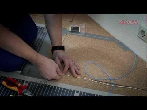 видео: Пленочный теплый пол своими руками. Часть 5 из 6.