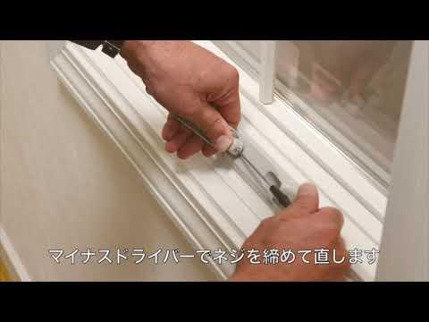 東急Re・デザイン 動画で見る住まいのメンテナンス ペラ社製サッシのレバーハンドル