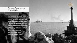 Великая Отечественная война: Оборона Севастополя