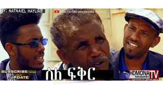 HDMONA - ስለ ፍቕሪ ብ ናትናኤል ሓይለኣብ (ሕልፉ) Sle Fqri by Natnael Hayleab (HLFU) - New Eritrean Comedy 2018