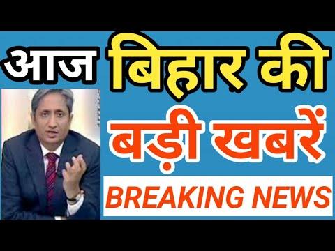 Today Bihar news