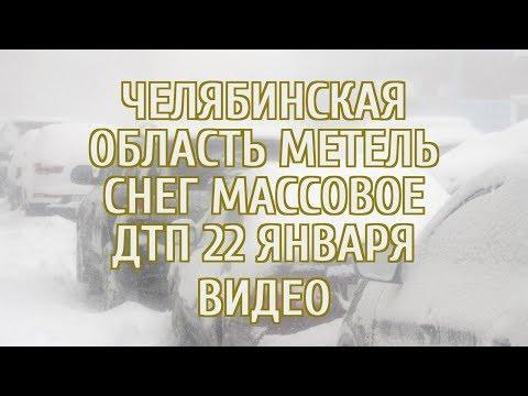 🔴 В Челябинской области десятки машин столкнулись из-за метели