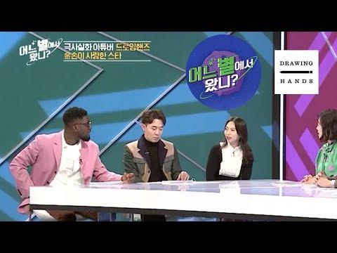 MBN예능 '어느 별에서 왔니?'방송분이예요^^[Drawing Hands]