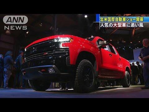 北米自動車ショー開幕 「ビッグ3」は大型車発表(18/01/15) - YouTube