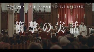 映画『スポットライト 世紀のスクープ』Blu-ray&DVD告知トレーラー
