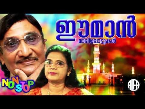 Eemaan | ഈമാൻ | Non Stop Malayalam Mappilapattukal | SA Jameel Hits | Hit Mappila Album